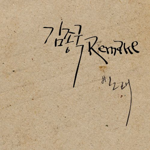 [Album] Kim Jong Kook   Remake : Song